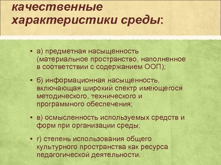 качественные характеристики среды: § а) предметная насыщенность (материальное пространство, наполненное в соответствии с содержанием