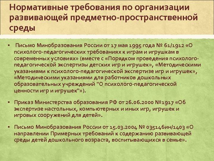 Нормативные требования по организации развивающей предметно-пространственной среды § Письмо Минобразования России от 17 мая