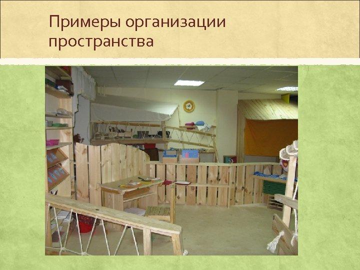Примеры организации пространства