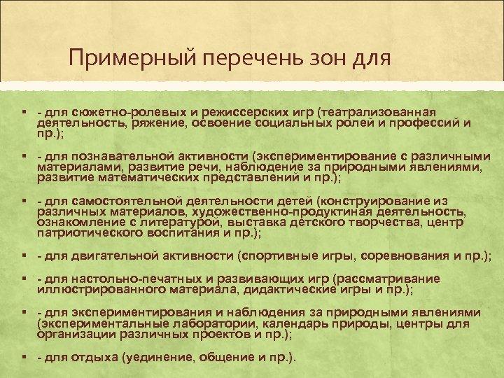 Примерный перечень зон для § - для сюжетно-ролевых и режиссерских игр (театрализованная деятельность, ряжение,