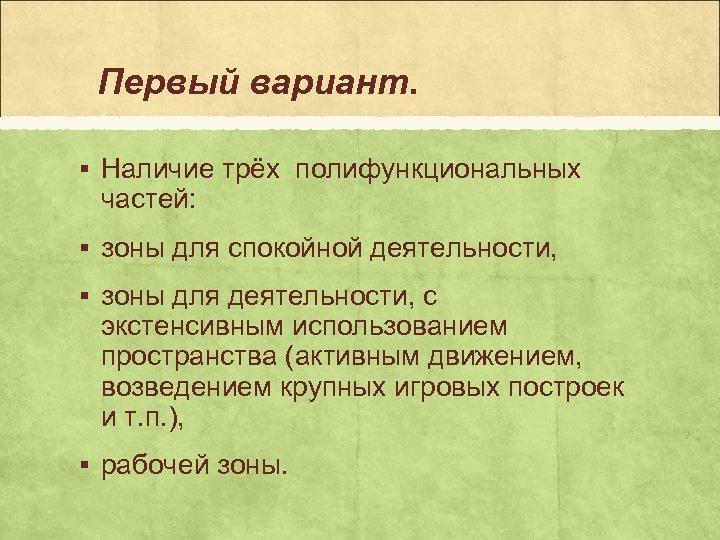 Первый вариант. § Наличие трёх полифункциональных частей: § зоны для спокойной деятельности, § зоны
