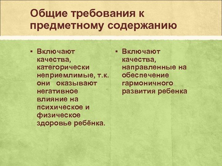 Общие требования к предметному содержанию § Включают качества, категорически неприемлимые, т. к. они оказывают