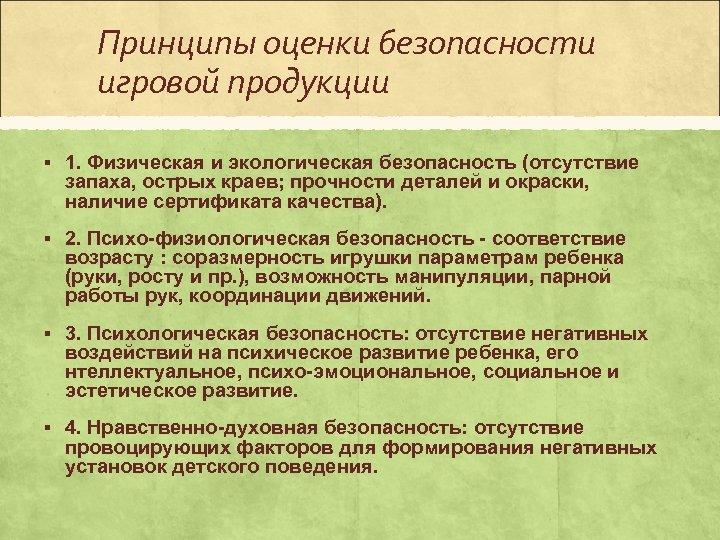 Принципы оценки безопасности игровой продукции § 1. Физическая и экологическая безопасность (отсутствие запаха, острых