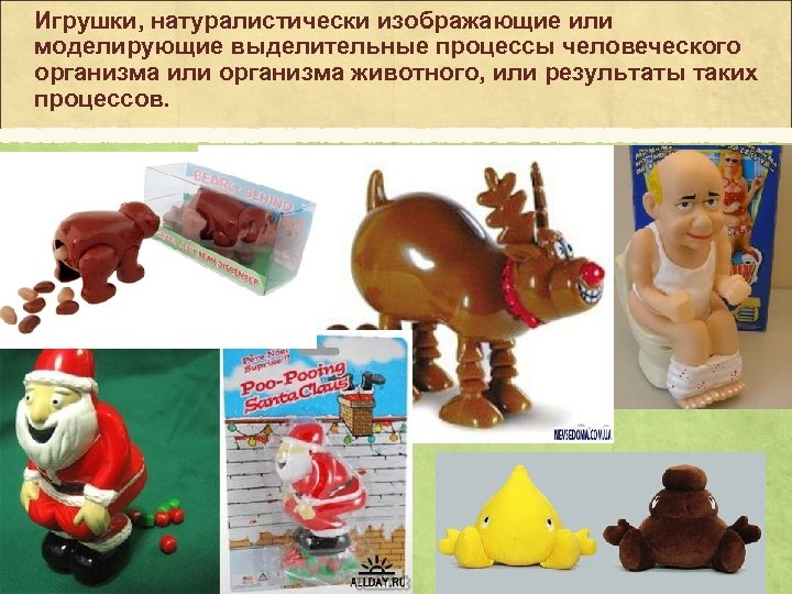 Игрушки, натуралистически изображающие или моделирующие выделительные процессы человеческого организма или организма животного, или результаты