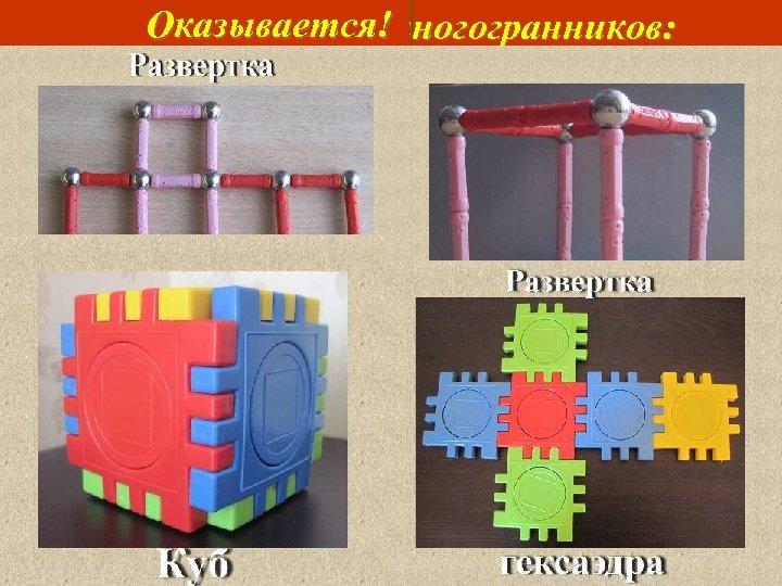 Оказывается! Моделирование многогранников: Модели куба можно изготовить из разверток, используя конструктор!