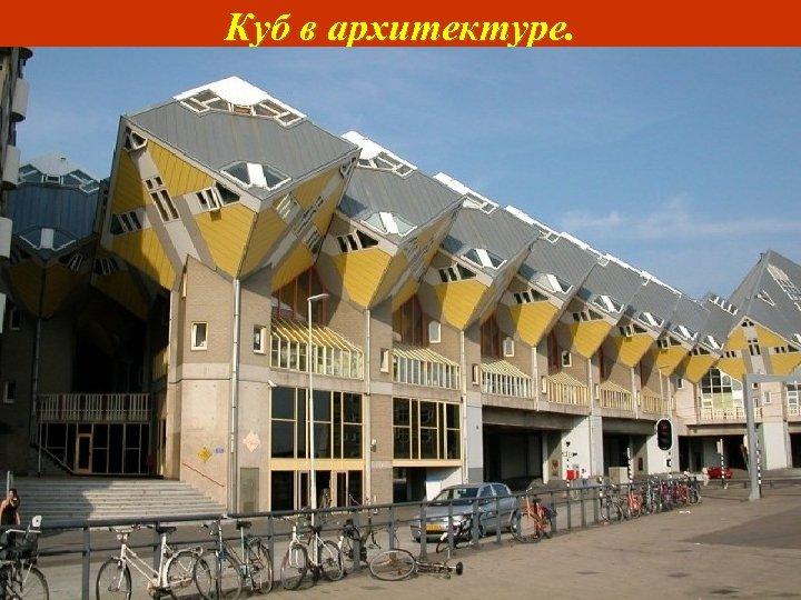 Куб в архитектуре. В Роттердаме — архитектор наклонил обычный дом на 45 градусов так,