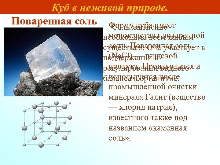 Куб в неживой природе. Поваренная соль Формужизненно Соль куба имеет монокристалл поваренной необходима всем