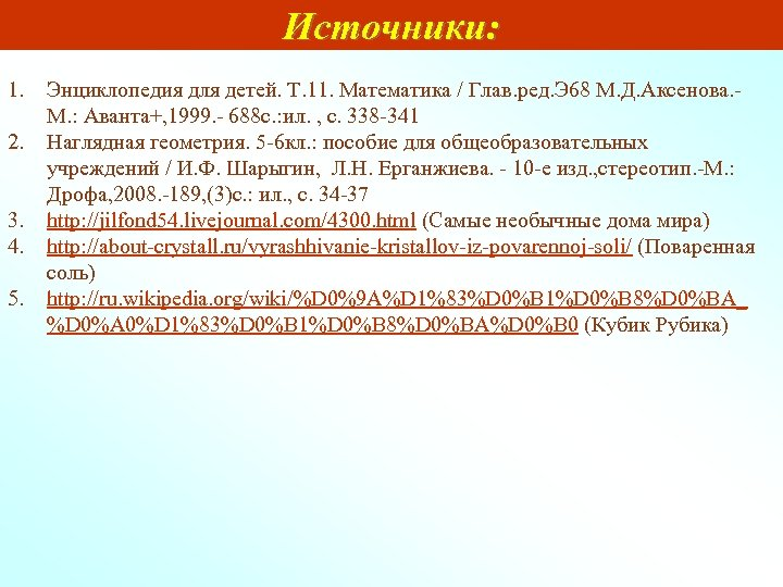 Источники: 1. 2. 3. 4. 5. Энциклопедия для детей. Т. 11. Математика / Глав.
