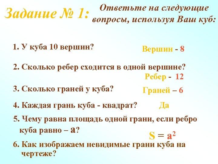Задание № Ответьте на следующие 1: вопросы, используя Ваш куб: 1. У куба 10