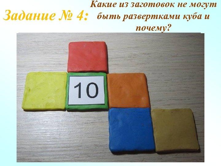 Задание № Какие из заготовок не могут 4: быть развертками куба и почему?