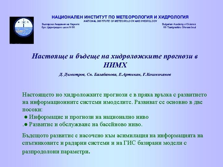 НАЦИОНАЛЕН ИНСТИТУТ ПО МЕТЕОРОЛОГИЯ И ХИДРОЛОГИЯ NATIONAL INSTITUTE OF METEOROLOGY AND HYDROLOGY Българска Академия