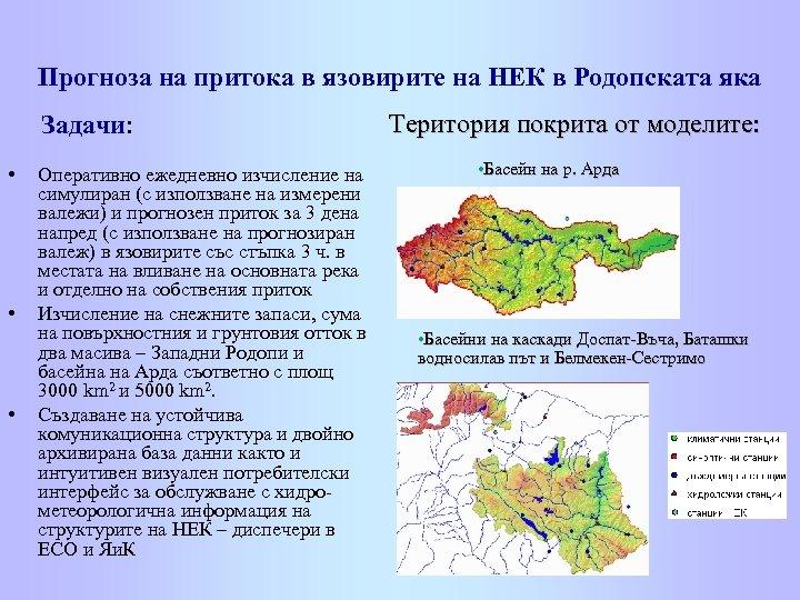 Прогноза на притока в язовирите на НЕК в Родопската яка Задачи: • • •