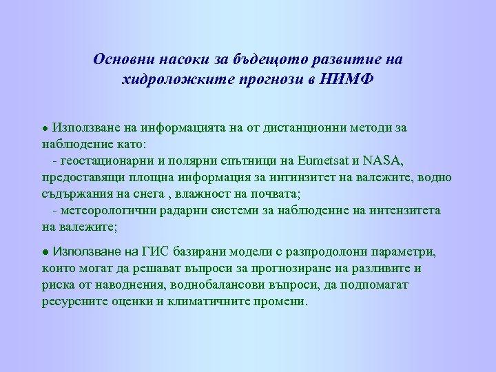Основни насоки за бъдещото развитие на хидроложките прогнози в НИМФ Използване на информацията на