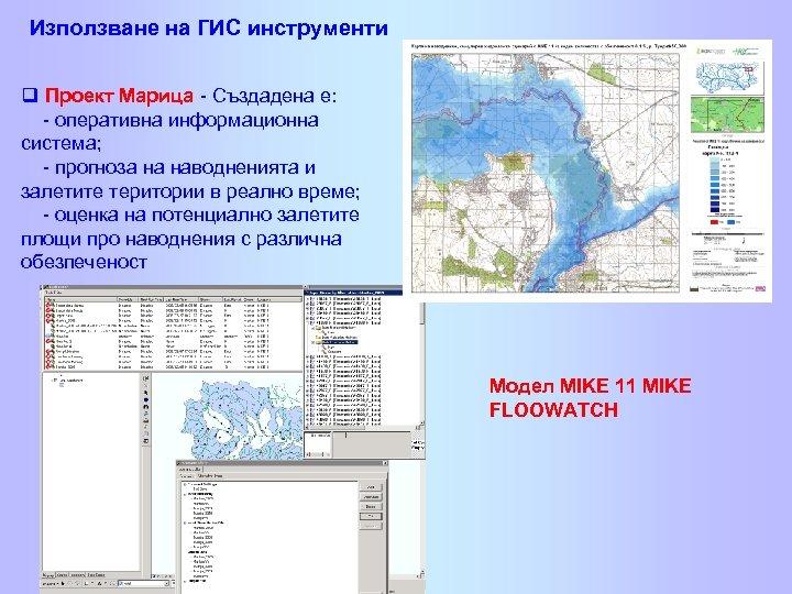 Използване на ГИС инструменти q Проект Марица - Създадена е: - оперативна информационна система;
