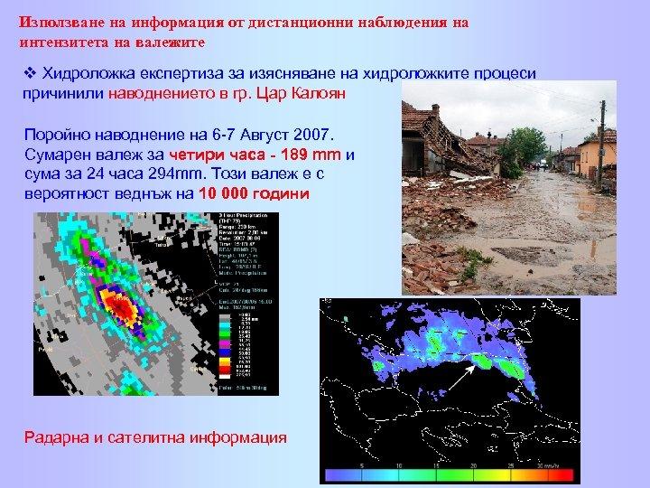 Използване на информация от дистанционни наблюдения на интензитета на валежите v Хидроложка експертиза за