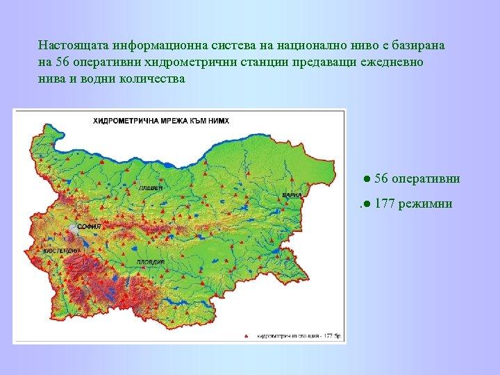 Настоящата информационна систева на национално ниво е базирана на 56 оперативни хидрометрични станции предаващи