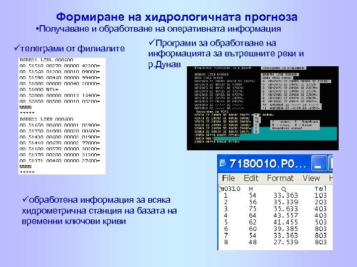 Формиране на хидрологичната прогноза • Получаване и обработване на оперативната информация üтелеграми от филиалите