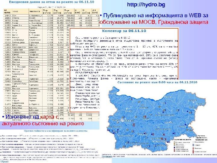 http: //hydro. bg • Публикуване на информацията в WEB за обслужване на МОСВ, Гражданска