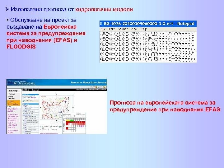 Ø Използвана прогноза от хидрологични модели • Обслужване на проект за създаване на Европейска
