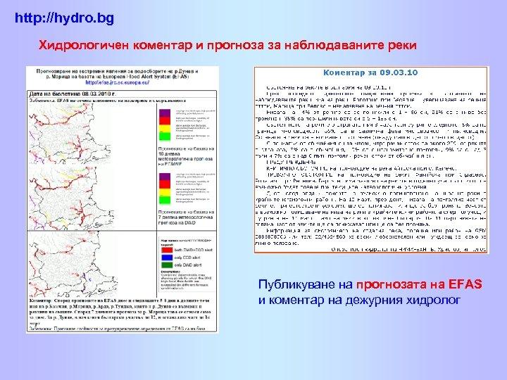 http: //hydro. bg Хидрологичен коментар и прогноза за наблюдаваните реки Публикуване на прогнозата на