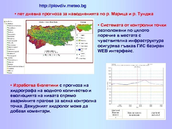 http: //plovdiv. meteo. bg • пет дневна прогноза за наводненията по р. Марица и