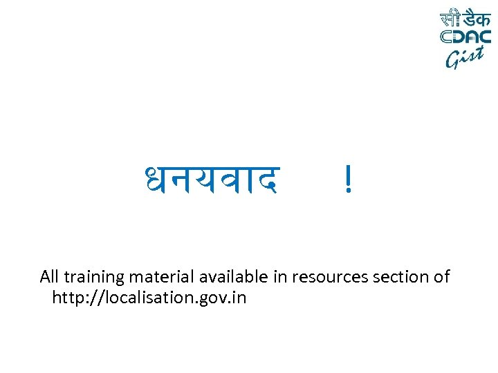 धनयव द ! All training material available in resources section of http: //localisation. gov.