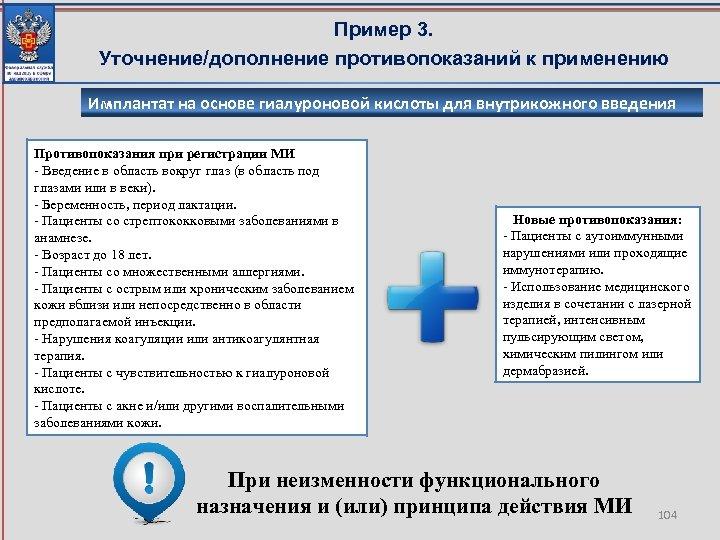 Пример 3. Уточнение/дополнение противопоказаний к применению Имплантат на основе гиалуроновой кислоты для внутрикожного введения