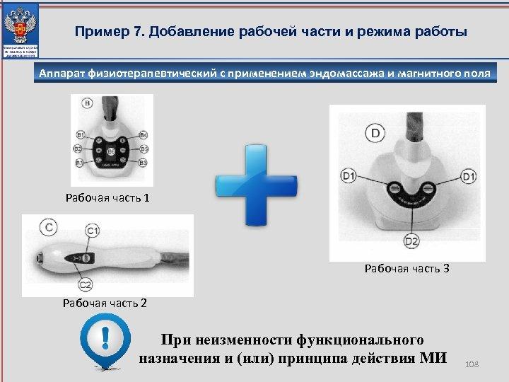 Пример 7. Добавление рабочей части и режима работы Аппарат физиотерапевтический с применением эндомассажа и