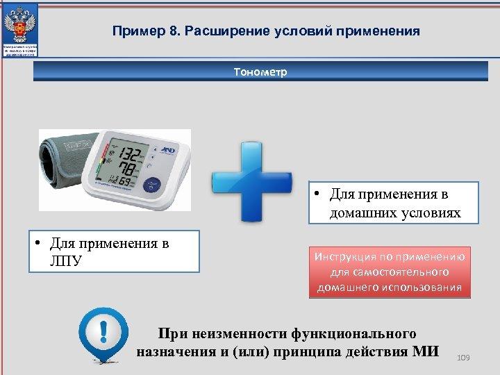 Пример 8. Расширение условий применения Тонометр • Для применения в домашних условиях • Для