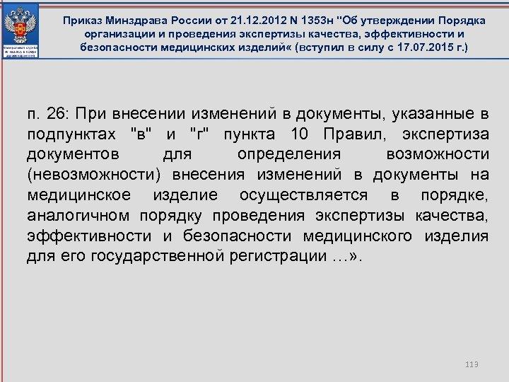 Приказ Минздрава России от 21. 12. 2012 N 1353 н