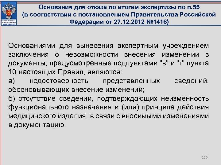 Основания для отказа по итогам экспертизы по п. 55 (в соответствии с постановлением Правительства