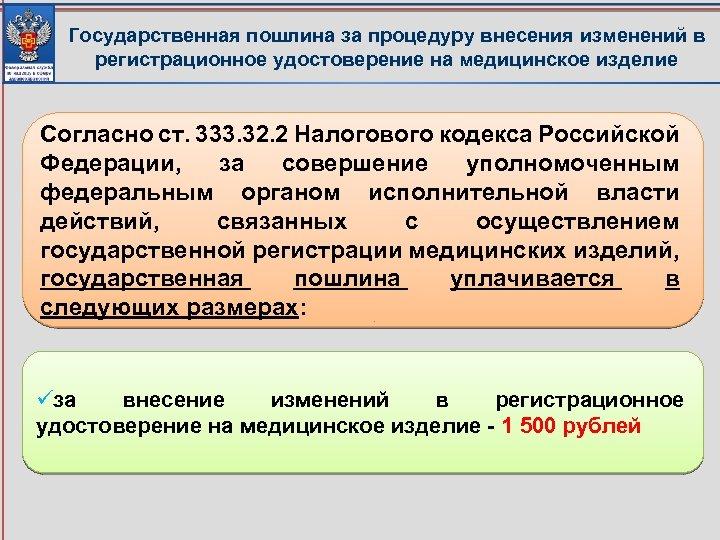 Государственная пошлина за процедуру внесения изменений в регистрационное удостоверение на медицинское изделие Согласно ст.