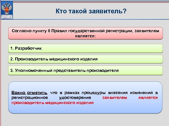 Кто такой заявитель? Согласно пункту 8 Правил государственной регистрации, заявителем является: 1. Разработчик 2.