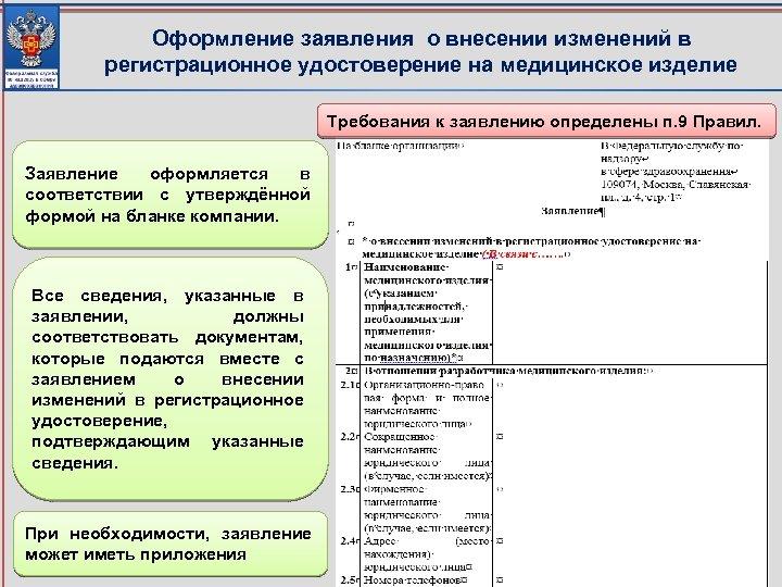 Оформление заявления о внесении изменений в регистрационное удостоверение на медицинское изделие Требования к заявлению