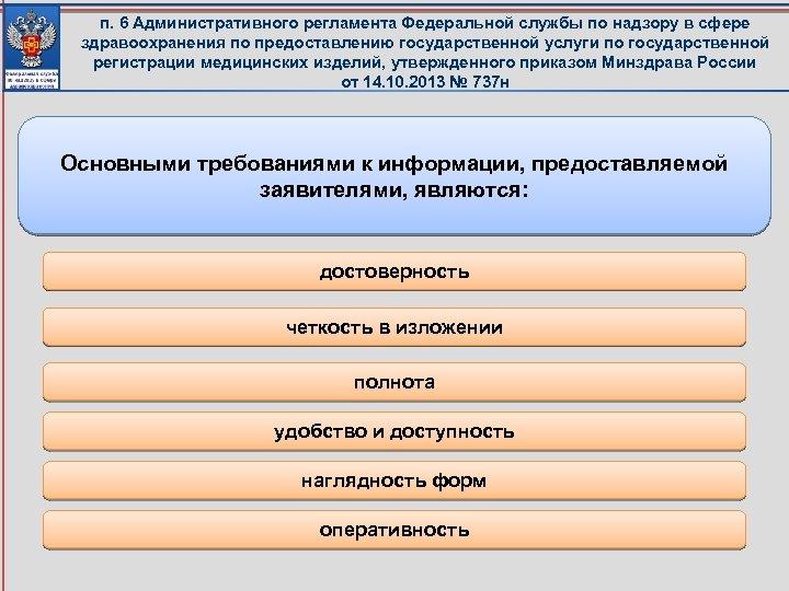п. 6 Административного регламента Федеральной службы по надзору в сфере здравоохранения по предоставлению государственной