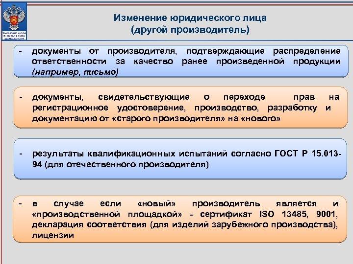 Изменение юридического лица (другой производитель) - документы от производителя, подтверждающие распределение ответственности за качество