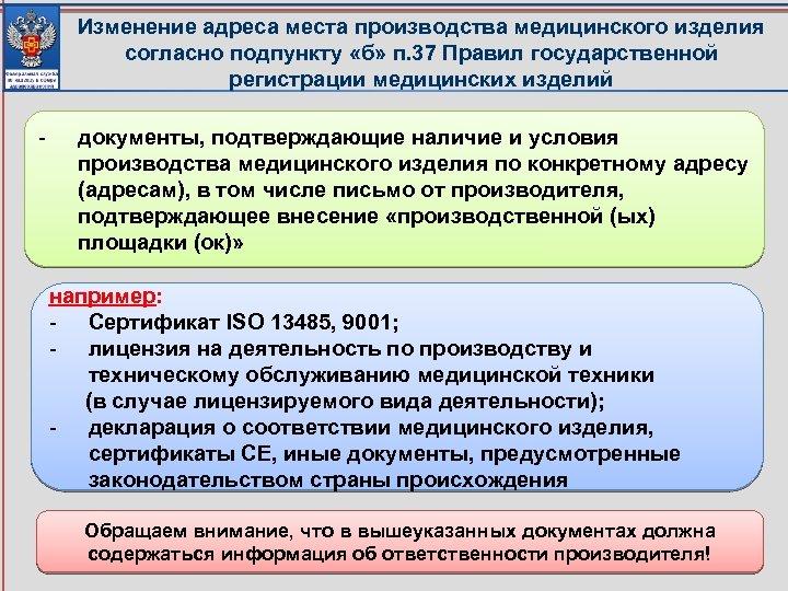 Изменение адреса места производства медицинского изделия согласно подпункту «б» п. 37 Правил государственной регистрации