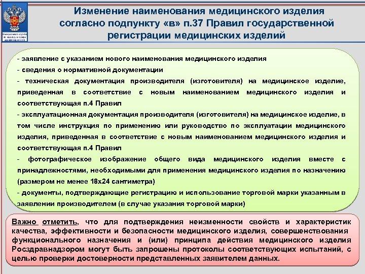 Изменение наименования медицинского изделия согласно подпункту «в» п. 37 Правил государственной регистрации медицинских