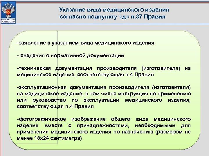 Указание вида медицинского изделия согласно подпункту «д» п. 37 Правил -заявление с указанием