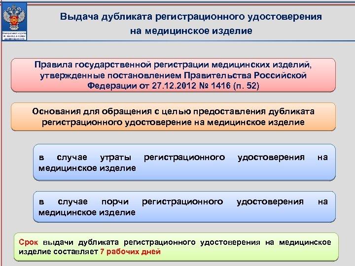 Выдача дубликата регистрационного удостоверения на медицинское изделие Правила государственной регистрации медицинских изделий, утвержденные постановлением