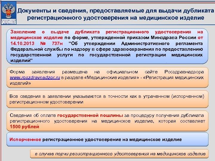Документы и сведения, предоставляемые для выдачи дубликата регистрационного удостоверения на медицинское изделие Заявление о