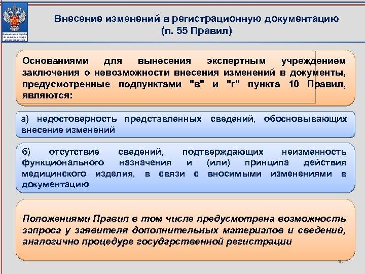 Внесение изменений в регистрационную документацию (п. 55 Правил) Основаниями для вынесения экспертным учреждением заключения