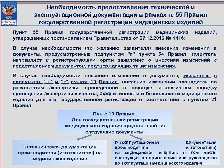 Необходимость предоставления технической и эксплуатационной документации в рамках п. 55 Правил государственной регистрации медицинских