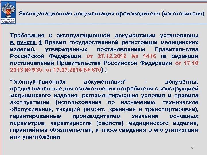 Эксплуатационная документация производителя (изготовителя) Требования к эксплуатационной документации установлены в пункте 4 Правил государственной