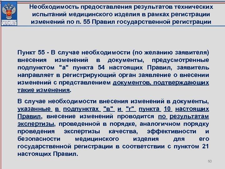 Необходимость предоставления результатов технических испытаний медицинского изделия в рамках регистрации изменений по п. 55