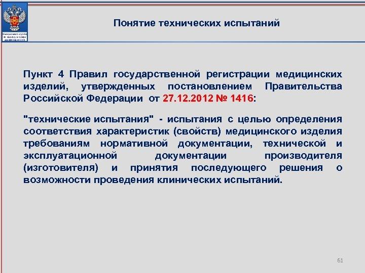 Понятие технических испытаний Пункт 4 Правил государственной регистрации медицинских изделий, утвержденных постановлением Правительства Российской