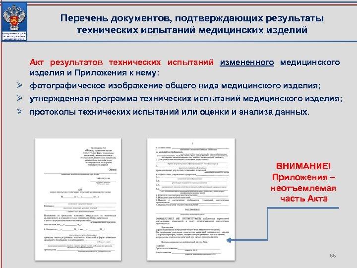 Перечень документов, подтверждающих результаты технических испытаний медицинских изделий Акт результатов технических испытаний измененного медицинского