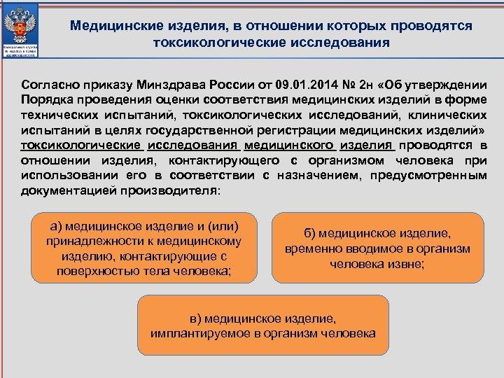 Медицинские изделия, в отношении которых проводятся токсикологические исследования Согласно приказу Минздрава России от 09.
