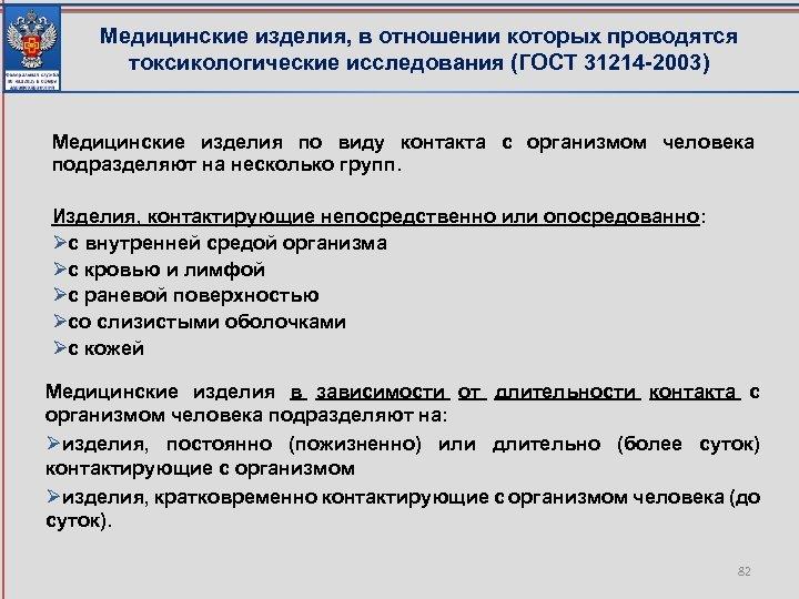 Медицинские изделия, в отношении которых проводятся токсикологические исследования (ГОСТ 31214 -2003) Медицинские изделия по