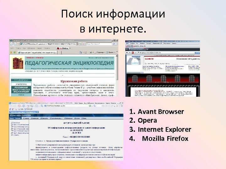 Поиск информации в интернете. 1. 2. 3. 4. Avant Browser Opera Internet Explorer Mozilla